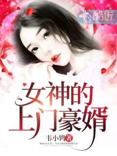 赵旭李晴晴小说免费全文免费阅读