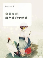 欢喜田园:猎户家的小娇娇
