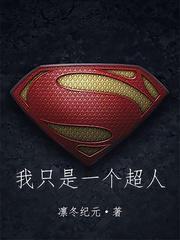 我只是一个超人